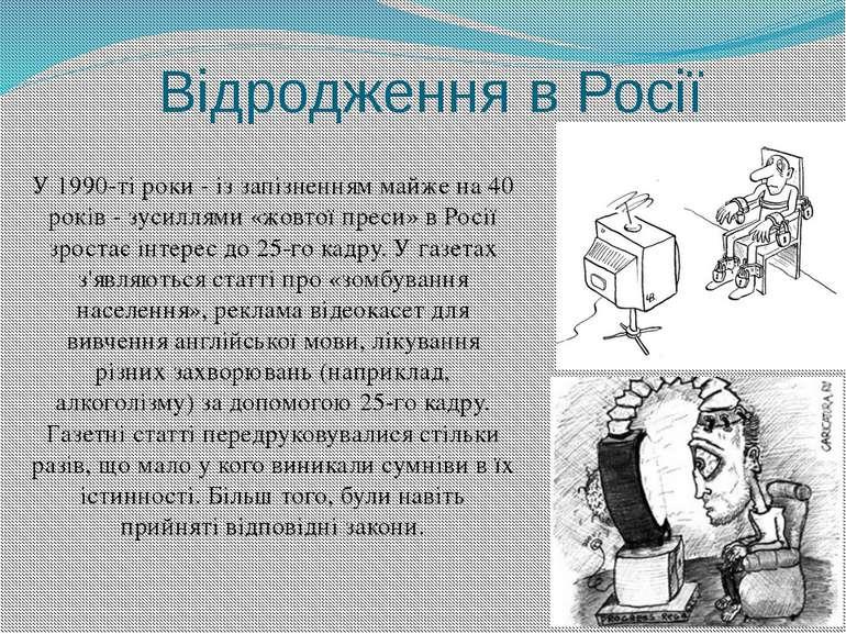 Відродження в Росії У 1990-ті роки - із запізненням майже на 40 років - зусил...