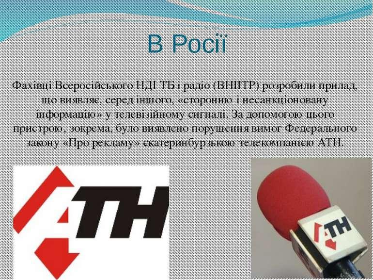 В Росії Фахівці Всеросійського НДІ ТБ і радіо (ВНІІТР) розробили прилад, що в...
