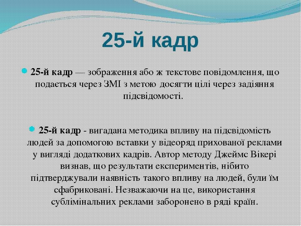 25-й кадр 25-й кадр— зображення або ж текстове повідомлення, що подається че...
