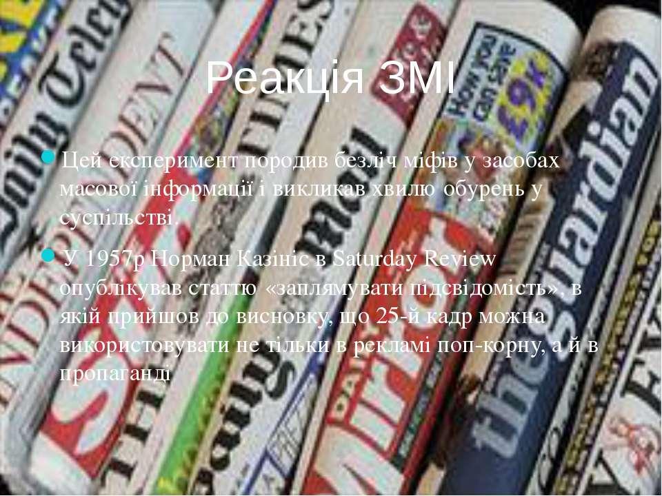 Реакція ЗМІ Цей експеримент породив безліч міфів у засобах масової інформації...