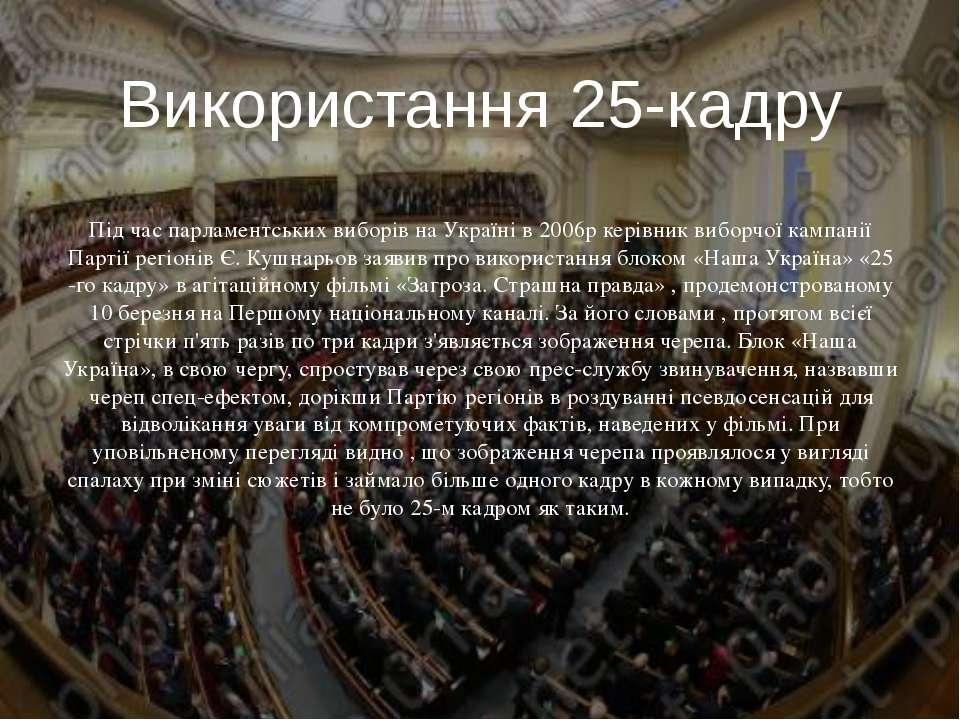 Використання 25-кадру Під час парламентських виборів на Україні в 2006р керів...