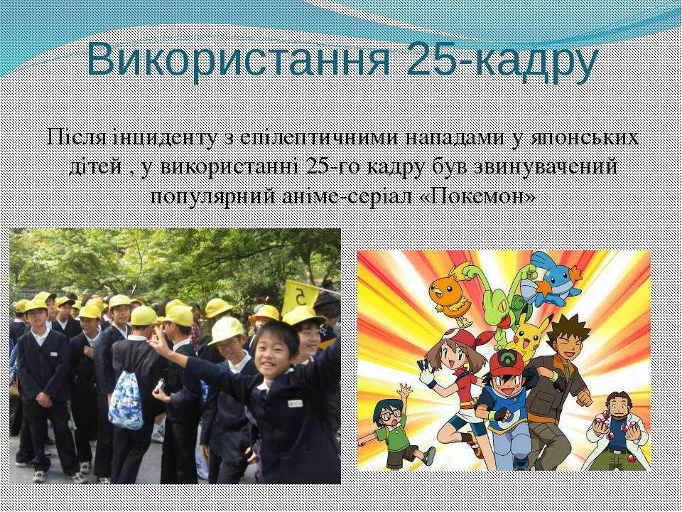 Після інциденту з епілептичними нападами у японських дітей , у використанні 2...