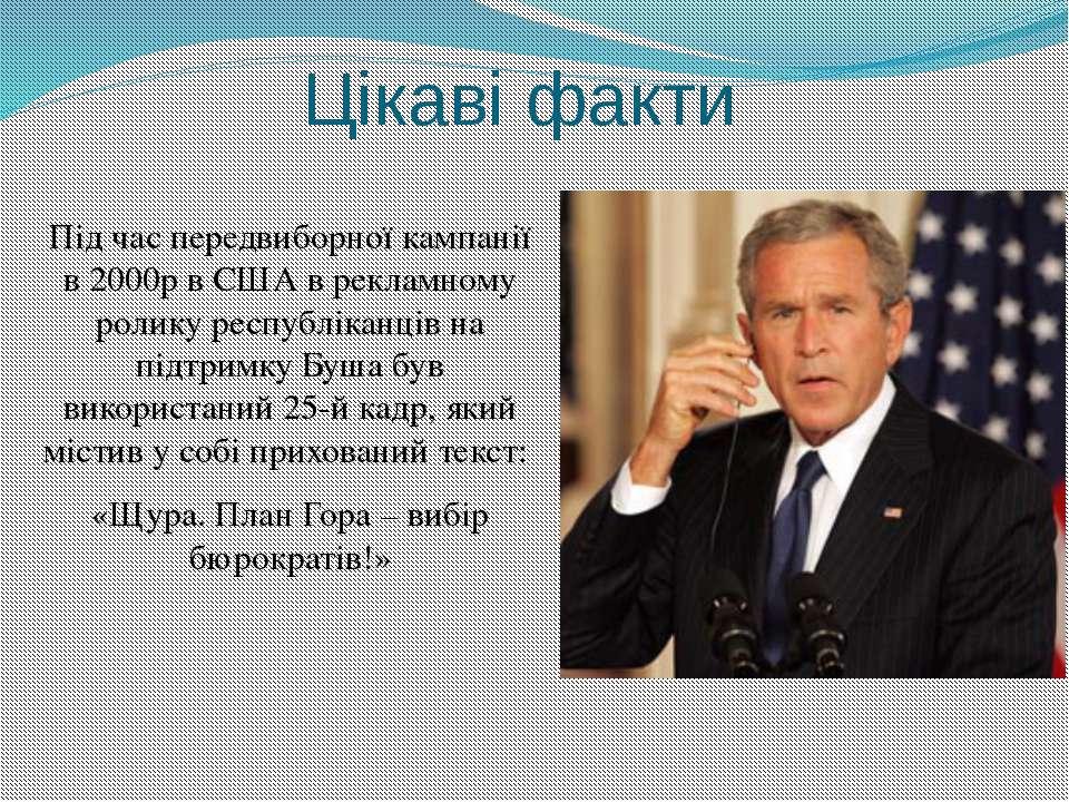 Цікаві факти Під час передвиборної кампанії в 2000р в США в рекламному ролику...