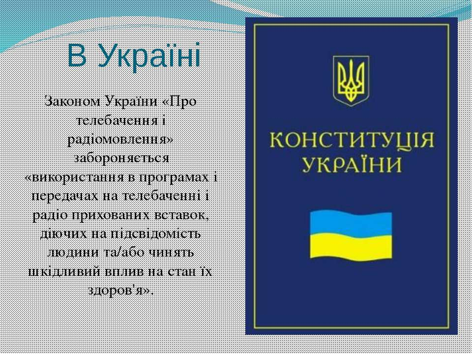 В Україні Законом України «Про телебачення і радіомовлення» забороняється «ви...