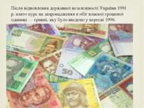 Після відновлення державної незалежності України 1991 р. взято курс на запров...