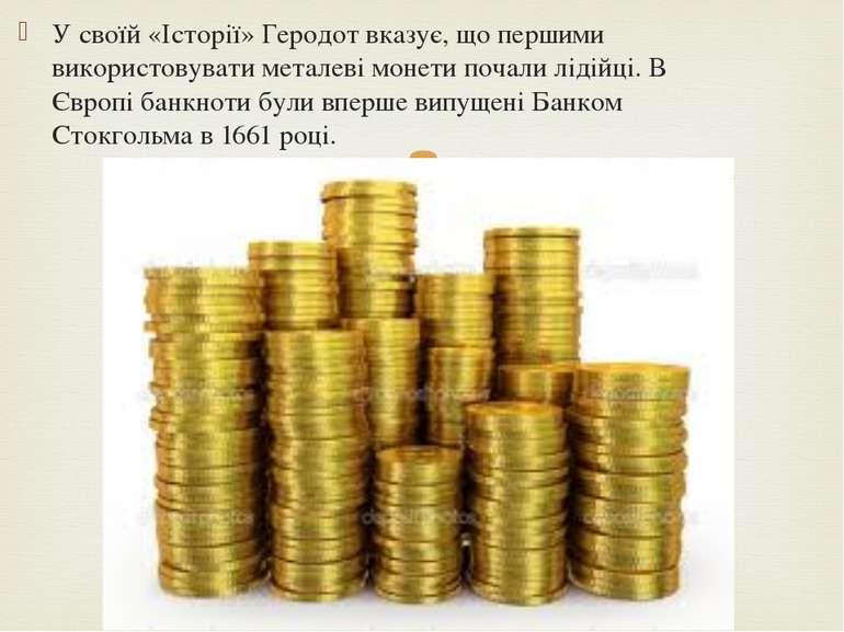 У своїй «Історії» Геродот вказує, що першими використовувати металеві монети ...