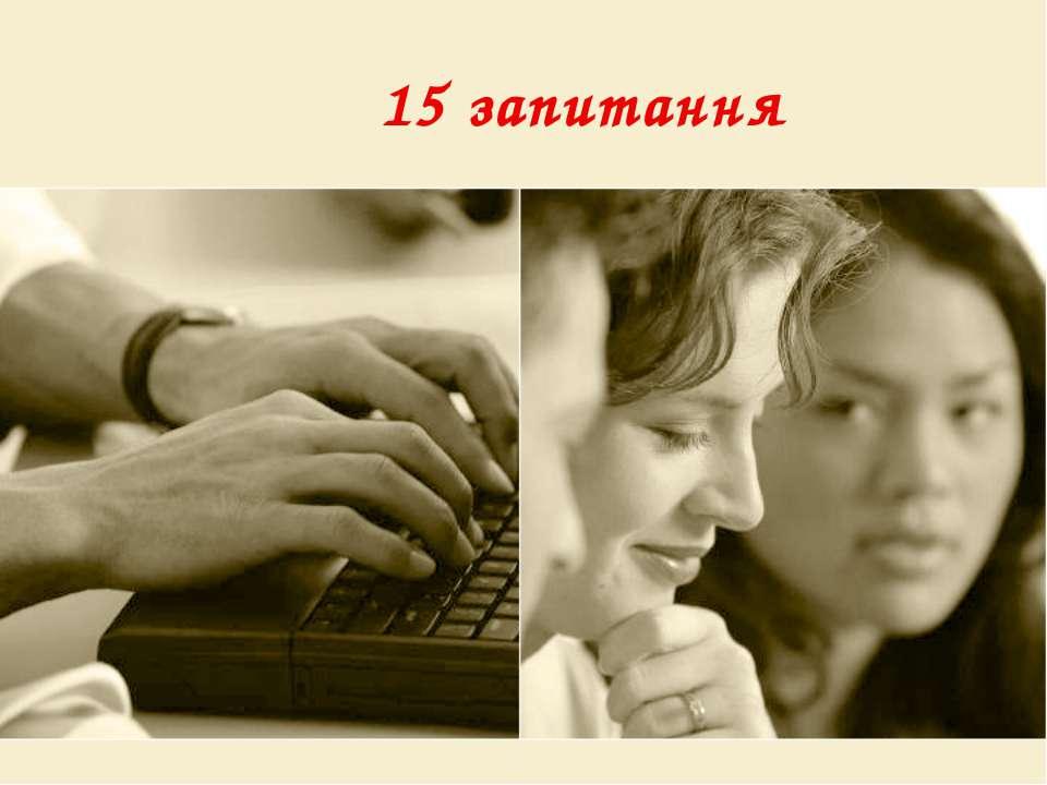 15 запитання