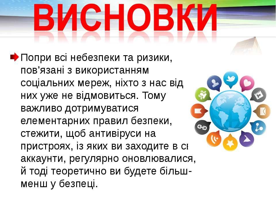Попри всі небезпеки та ризики, пов'язані з використанням соціальних мереж, ні...