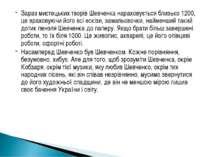 Зараз мистецьких творів Шевченка нараховується близько 1200, це враховуючи йо...