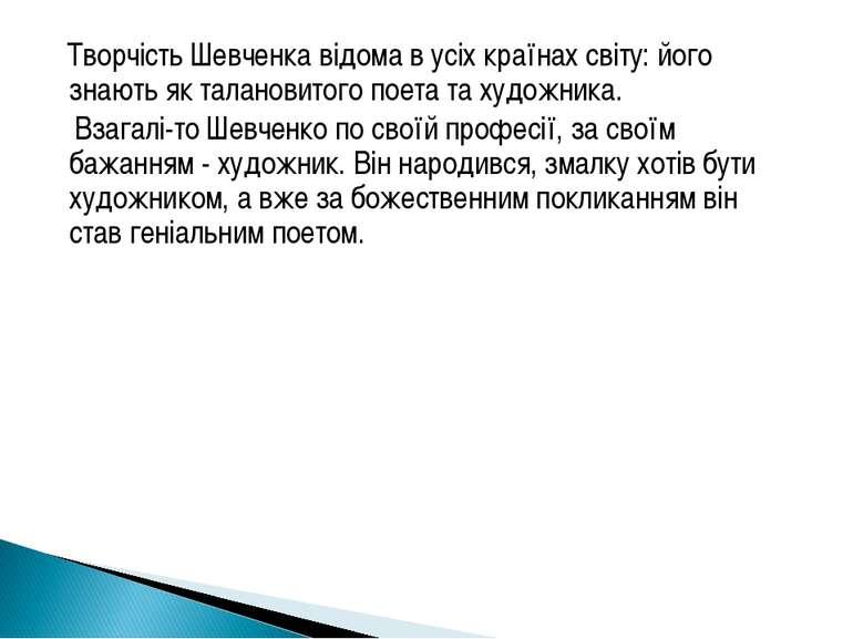 Творчість Шевченка відома в усіх країнах світу: його знають як талановитого п...