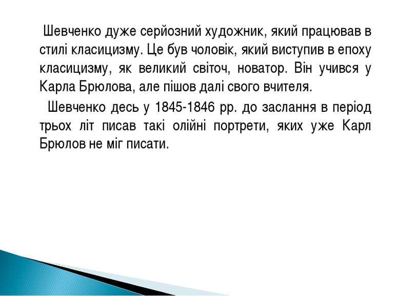 Шевченко дуже серйозний художник, який працював в стилі класицизму. Це був чо...