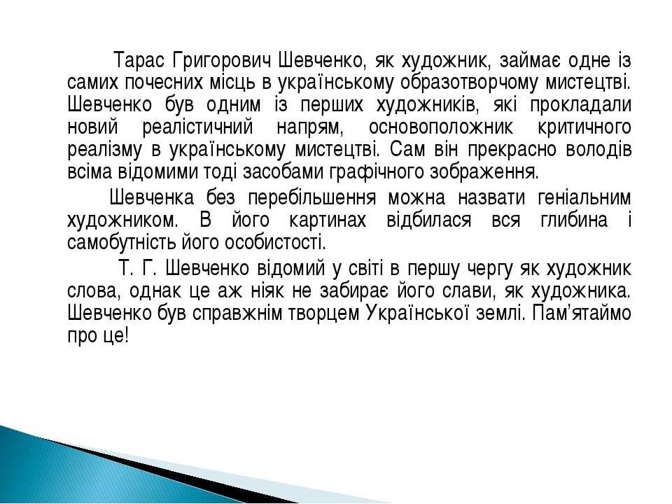 Тарас Григорович Шевченко, як художник, займає одне із самих почесних місць в...