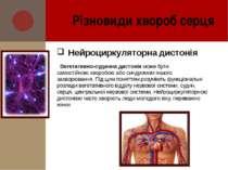 Вегетативно-судинна дистоніяможе бути самостійноюхворобоюабосиндромомінш...