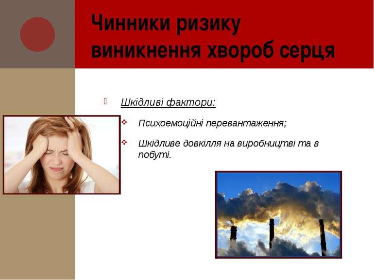 Шкідливі фактори: Психоемоційні перевантаження; Шкідливе довкілля на виробниц...