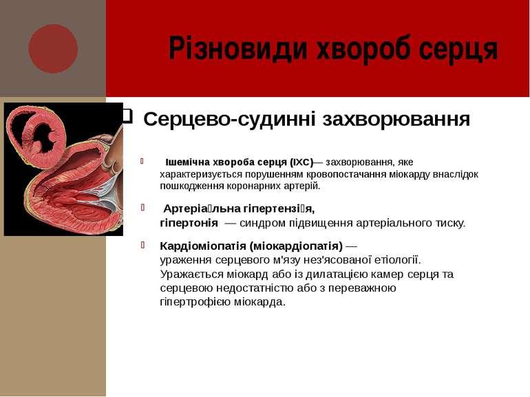 Різновиди хвороб серця Ішемічна хвороба серця(ІХС)— захворювання, яке характ...