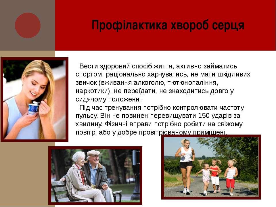 Профілактика хвороб серця Вестиздоровий спосіб життя, активно займатись спор...