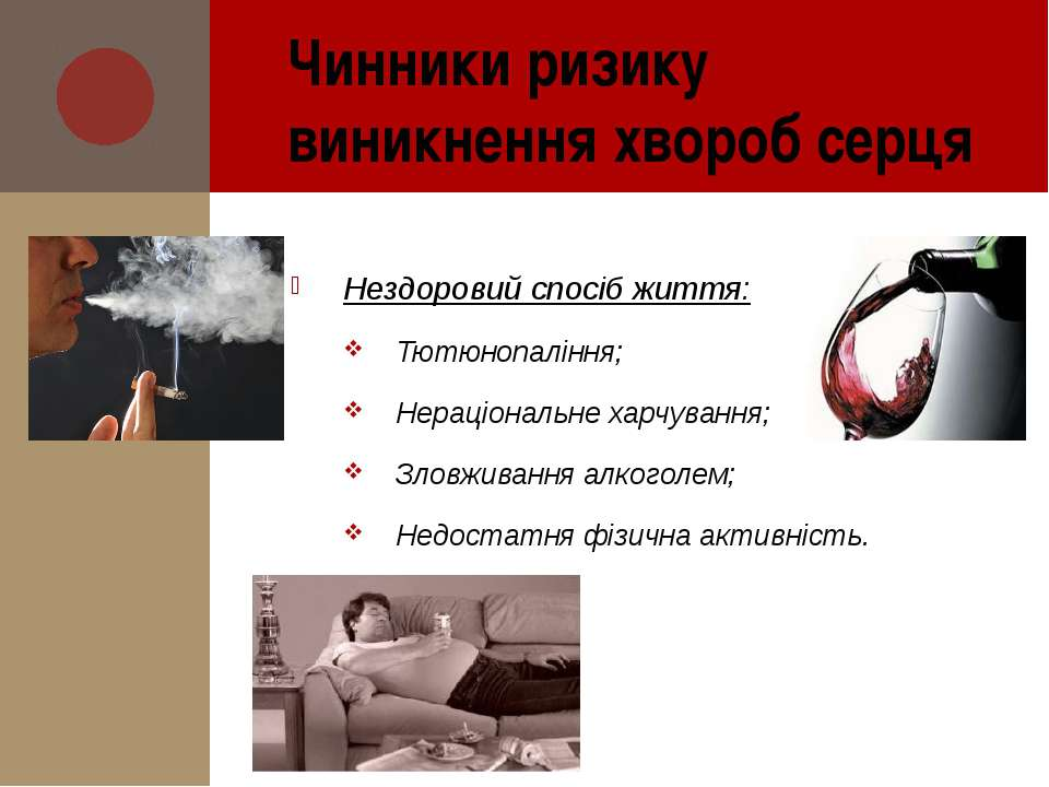 Нездоровий спосіб життя: Тютюнопаління; Нераціональнехарчування; Зловживання...
