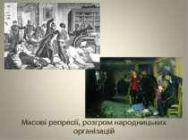 Масові репресії, розгром народницьких організацій