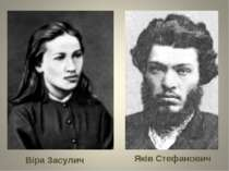 Віра Засулич Яків Стефанович