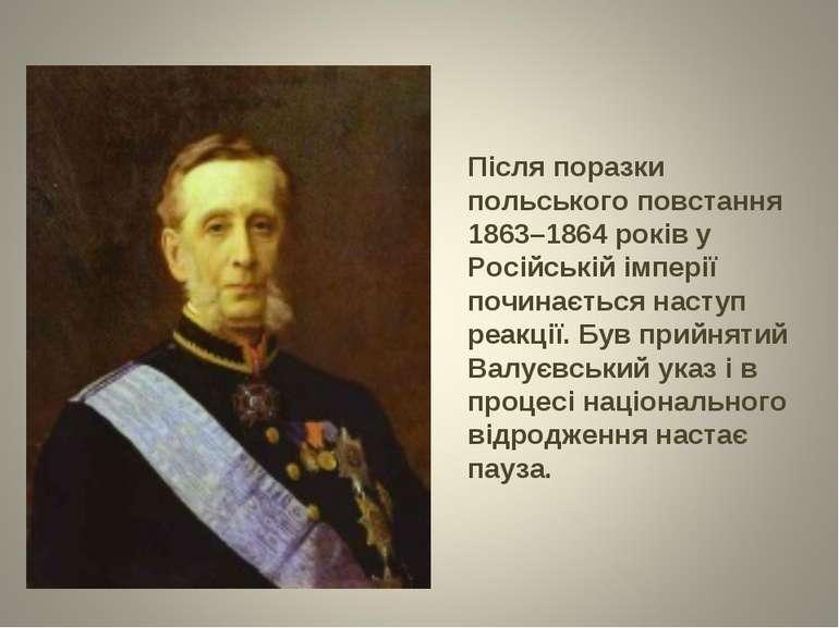 Після поразки польського повстання 1863–1864 років у Російській імперії почин...