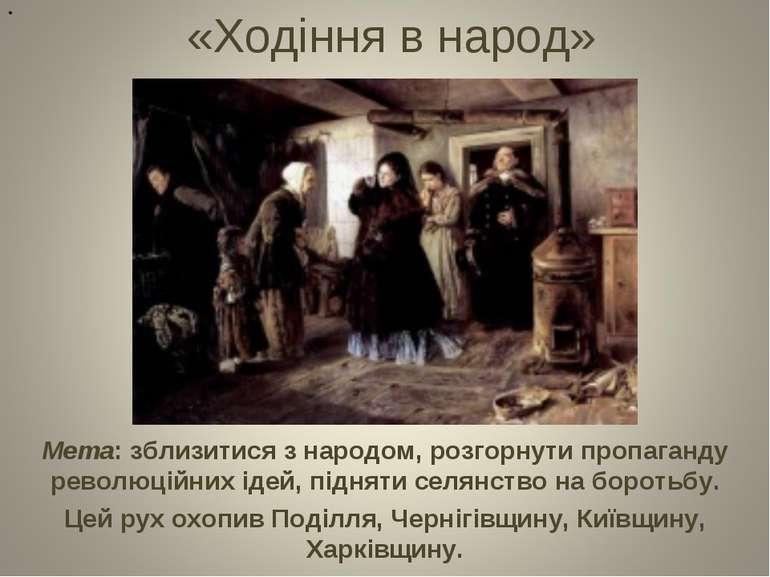 «Ходіння в народ» Мета: зблизитися з народом, розгорнути пропаганду революцій...