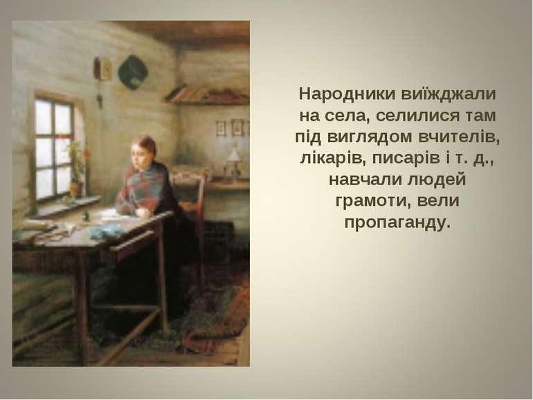 Народники виїжджали на села, селилися там під виглядом вчителів, лікарів, пис...