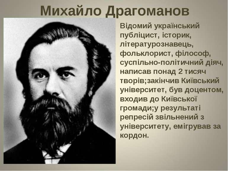 Михайло Драгоманов Відомий український публіцист, історик, літературознавець,...