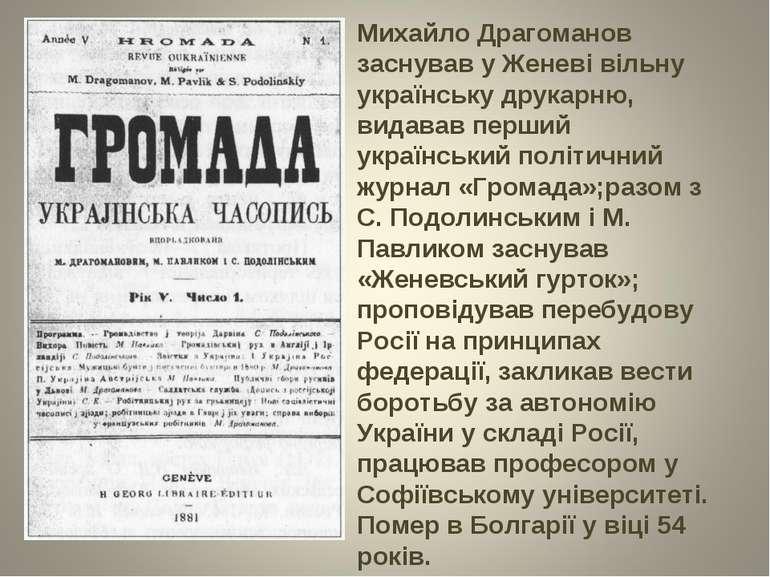 Михайло Драгоманов заснував у Женеві вільну українську друкарню, видавав перш...