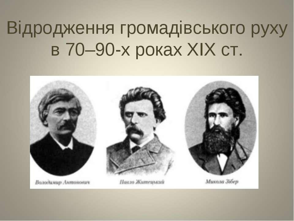 Відродження громадівського руху в 70–90-х роках ХІХ ст.