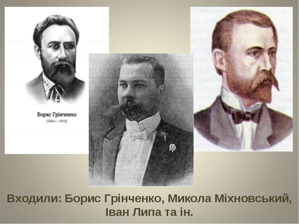 Входили: Борис Грінченко, Микола Міхновський, Іван Липа та ін.