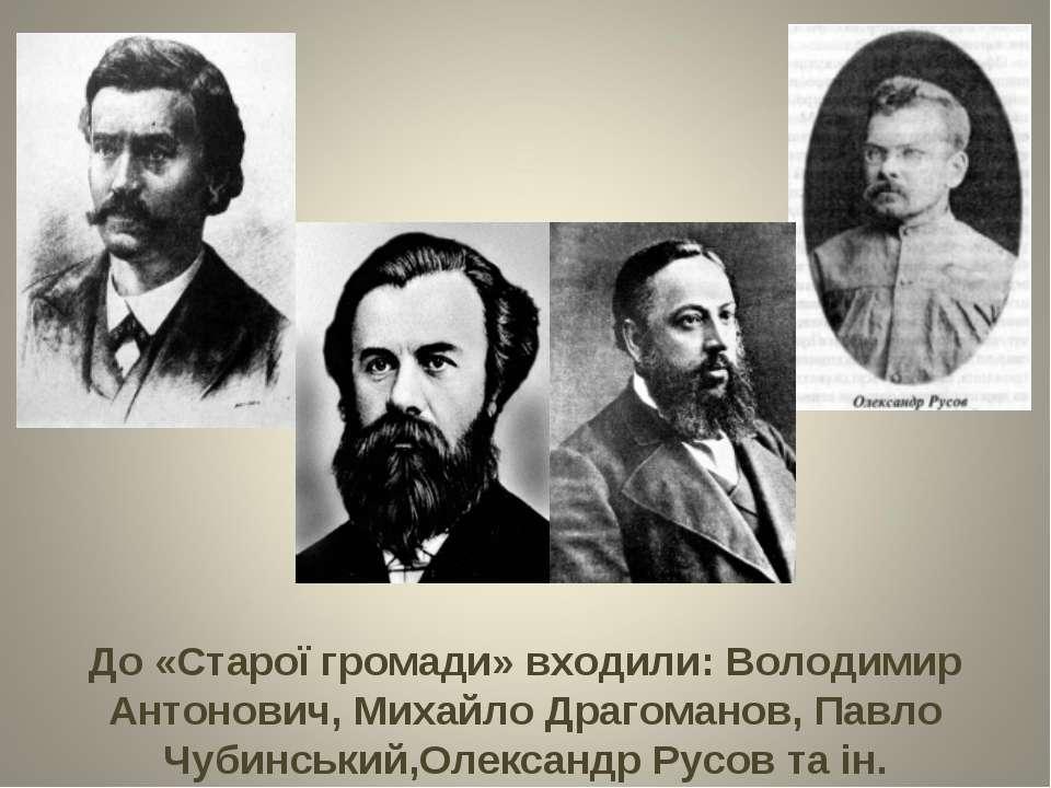 До «Старої громади» входили: Володимир Антонович, Михайло Драгоманов, Павло Ч...