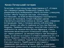 Початкова історія монастиря представлена в П. «Словом про створення церкви Пе...