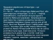 Прадавня українська література —це література X I—XII ст., тобто література К...