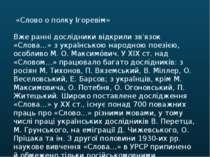 Вже ранні дослідники відкрили зв'язок «Слова…» з українською народною поезією...