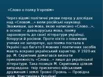 Через відомі політичні умови перед у дослідах над «Словом…» вели російські на...