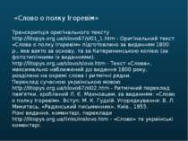 «Слово о полку Ігоревім» Транскрипція оригінального тексту http://litopys.org...