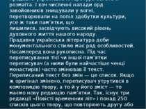 Прадавня українська література багата й розмаїта. І хоч численні напади орд з...