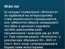 Ці складні тлумачення «Фізіолога» не відбилися на літературному стилі українс...