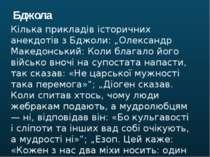 """Кілька прикладів історичних анекдотів з Бджоли: """"Олександр Македонський: Коли..."""