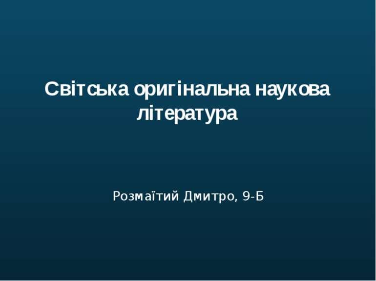 Світська оригінальна наукова література Розмаїтий Дмитро, 9-Б