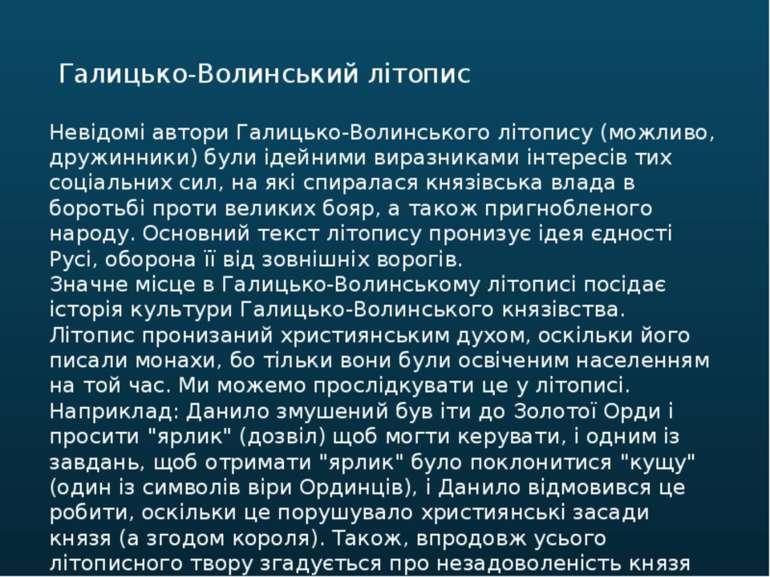 Невідомі автори Галицько-Волинського літопису (можливо, дружинники) були ідей...