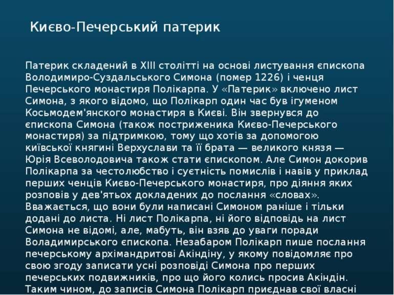 Патерик складений в XIII столітті на основі листування єпископа Володимиро-Су...