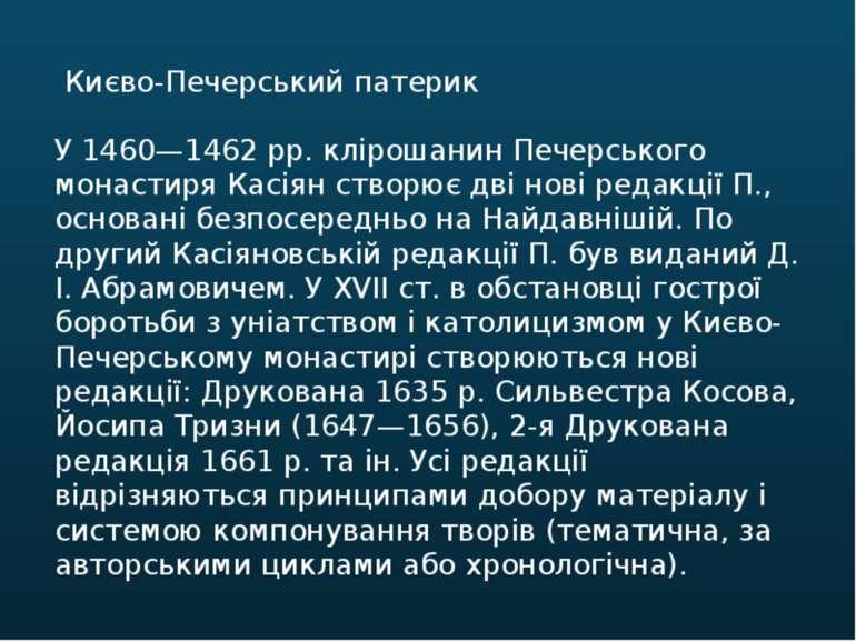 У 1460—1462 рр. клірошанин Печерського монастиря Касіян створює дві нові реда...