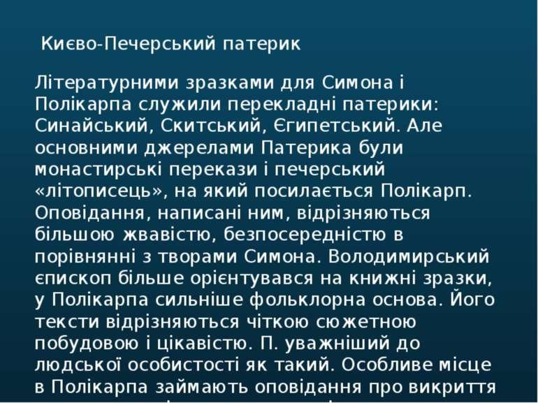 Літературними зразками для Симона і Полікарпа служили перекладні патерики: Си...