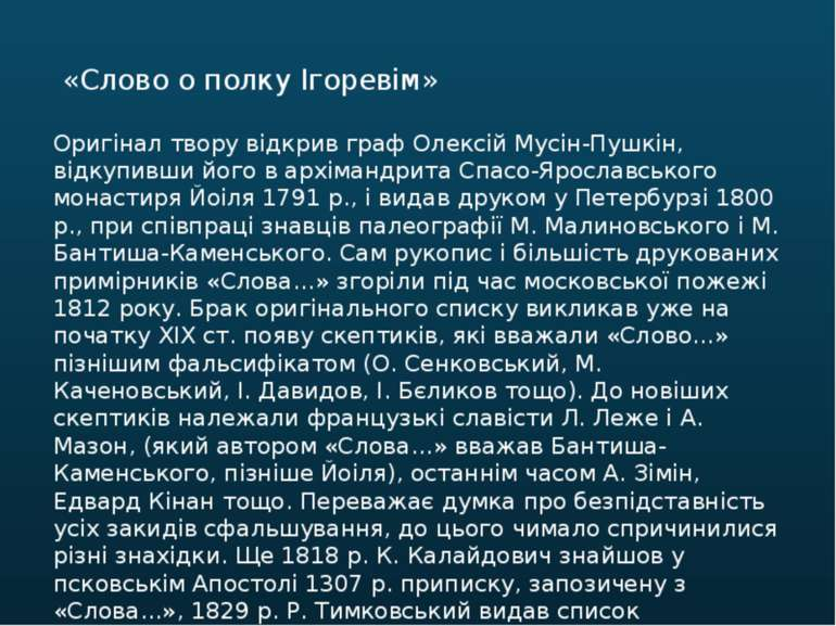 Оригінал твору відкрив граф Олексій Мусін-Пушкін, відкупивши його в архімандр...
