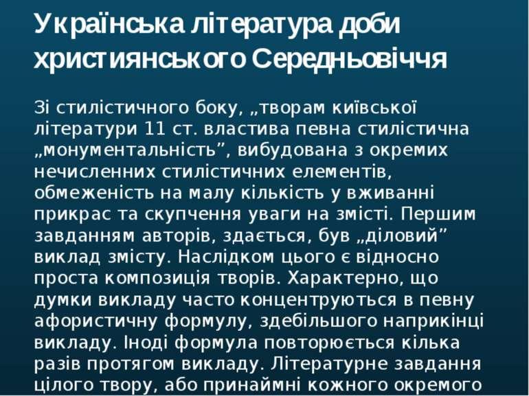 """Зі стилістичного боку, """"творам київської літератури 11 ст. властива певна сти..."""