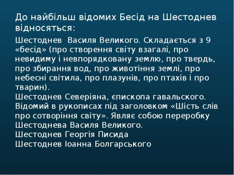 Шестоднев Василя Великого. Складається з 9 «бесід» (про створення світу взага...