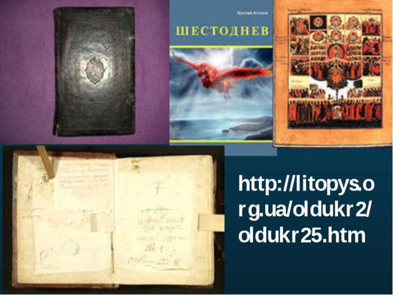 http://litopys.org.ua/oldukr2/oldukr25.htm