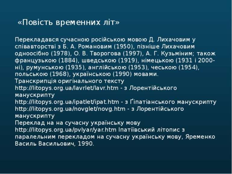 «Повість временних літ» Перекладався сучасною російською мовою Д. Лихачовим у...