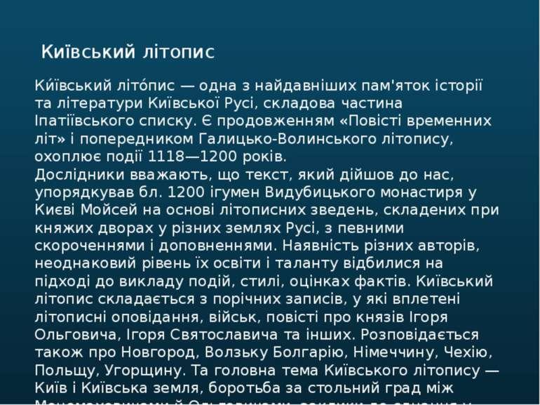 Ки ївський літо пис — одна з найдавніших пам'яток історії та літератури Київс...